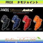 PROX  タモジョイント PX864シリーズ