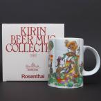 キリンビアマグコレクション(1984年)ローゼンタール ビアマグ
