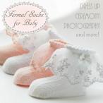 靴下 ベビー ソックス フォーマル 女の子 11cm 13cm 15cm 16cm 結婚式 入園式 卒園式 出産祝い ドレス ウェディング  bs-020