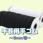 平ゴム 白 黒 3mm 手芸用 ブラック ホワイト 布マスク はかり売り 手作り gm-006