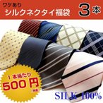 【ワケあり】シルク ネクタイ 福袋  3本 セット アウトレット 高品質 wf3-02