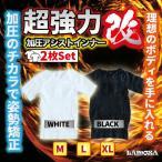 加圧シャツ ダイエット 加圧インナー Tシャツ 半袖 トップス メンズ 着圧 補正下着 猫背 姿勢矯正 2枚組