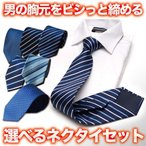ネクタイ ネクタイセット ビジネス 就活 成人式 すぐ使える まとめ買い スーツ フレッシャーズ 単品