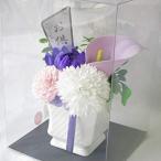 お供え 花 お供え 仏花 造花 アレンジメント ソープフラワー 石鹸素材で作られた造花