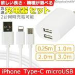 スマホ iPhone Type-C 充電器 2台同時充電 急速 2.4A AC コンセント 25cm 1m 2m 3mコード+USB 2ポート ポイント消化