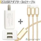 iPhone   Micro USB   USB Type-C 3in1充電ケーブル 1.2m ACアダプター スマホ 充電器 ACアダプタ USB コンセント 2ポート 2400mAh 2台同時 急速充電器