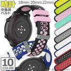 Garmin ASUS zenwatch Galaxy watch Huawei ベルト 交換 多機種対応 18mm 20mm 22mm 調節 シリコン バンド ラバー スマートウォッチ 交換用 腕時計 耐水