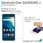DIGNO J アンドロイドOne S4  強化ガラスフィルム 気泡ゼロ androidone 9H 飛散防止 国産