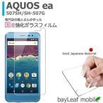AQUOS ea  507SH  Android One 強化ガラス保護フィルム フルカバー 旭硝子製素材 0.33mm 9H ラウンドエッジ Y mobile シャープ