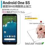 Android One S5 アンドロイドワン フィルム ガラスフィルム 液晶保護フィルム クリア シート 硬度9H 飛散防止 簡単 貼り付け