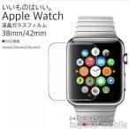 Apple Watch フィルム ガラスフィルム アップル ウォッチ 液晶保護フィルム 42mm 38mm Series1 2 3 保護 高強度9H
