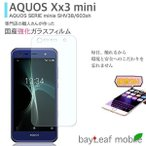 AQUOS Xx3 mini アクオス アクオスXx3ミニ SoftBank ソフトバンク 強化ガラス 603sh 9H 0.3mm 保護フィルム