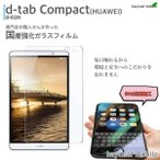 dtab Compact d-02H / Huawei MediaPad M2 8.0 ガラス フィルム 液晶 保護 強化ガラス