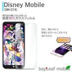 DM-01K ディズニーモバイル Disney Mobile フィルム ガラスフィルム 液晶保護フィルム クリア シート 硬度9H 飛散防止 簡単 貼り付け docomo ドコモ
