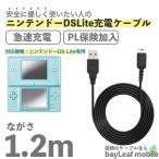 ニンテンドーDS Lite 充電ケーブル 急速充電 高耐久 断線防止  USBケーブル 充電器 1.2m おうち時間 ステイホーム