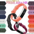Fitbit Alta HR / Fitbit Ace 用 シリコン 交換 バンド 調節 ソフト フィットビット アルタ HR 交換用 バンド ベルト 時計 耐水 スポーツ メンズ レディース
