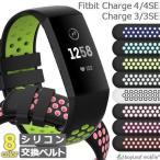 Fitbit charge 4 4SE 3 3SE ベルト バンド 交換 調節 シリコン ソフト ツートン フィットビット チャージ 交換用 時計 耐水 スポーツ メンズ レディース