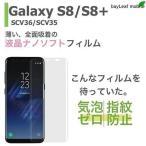 Galaxy S8 S8Plus SC-02J SC-03J SCV36 SCV35 ギャラクシー フィルム 液晶保護 全面保護 クリア シート 透明