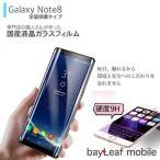 Galaxy note8 強化ガラス 全面保護フィルム 3D 9H硬度 耐指紋性、油性コーティング、気泡防止