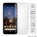 Google Pixel 3a グーグル ピクセル 液晶保護 強化ガラス フィルム スマホ 旭硝子 飛散防止 硬度9H ラウンドエッジ