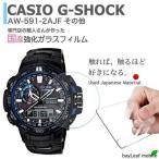 CASIO G-SHOCK AW-591-2AJF Gショック 強化ガラスフィルム 液晶保護 旭硝子製  国産 飛散防止 硬度9H ラウンドエッジ 0.3mm