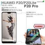Huawei P20 Lite  Pro ガラスフィルム 強化ガラス 薄型0.33mm 硬度9H 保護フィルム 液晶保護