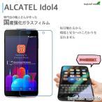 Alcatel Idol 4 保護フィルム ガラスフィルム ガラス フィルム 保護 9H 液晶保護フィルム 強化ガラス 超耐久 保護シート ポイント消化