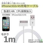 iPhone3GS 4S 8pin アイフォーン 充電ケーブル データ転送 急速充電 高耐久 断線防止 USBケーブル 充電器 1m