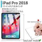 iPad Pro 2018 11����� 12.9����� �����ѥå� ���饹 �������饹�ե���� �վ��ݸ� ���˻���  �� �����ɻ� ����9H �饦��ɥ��å� 0.3mm