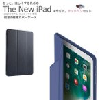新しいiPad 2017 ケース ソフトTPUサイドエッジ 保護カバー クリアケース 一体型 newモデル 新型iPad 9.7-inch 軽量・極薄