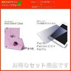 iPad Pro iPad Air iPad mini レザー360度回転 スタンド バンドホルダー機能付ケースカバー 液晶 保護 フィルム シート シール 指紋がつきにくい 防指紋 高光沢