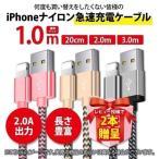 iPhone8 iPhone8Plus iPhoneX iPhone7 iPhone7 Plus iPhone6 Plus iPhone5 対応 1m 25cm 2m 3m 急速充電対応 iPhone 充電 ナイロン 強化ケーブル