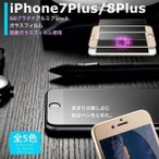 iPhone7 Plus/8 Plus 完全対応 アルミ枠 0.33mm 硬度9H 日本硝子素材 飛散防止 3Dtouch対応 気泡ゼロ 高透過率 2.5D ラウンドエッジ加工 液晶保護フィルム