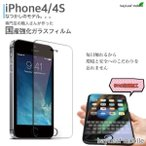 iPhone4 4S フィルム ガラスフィルム 液晶保護フィルム クリア シート 硬度9H 飛散防止 簡単 貼り付け