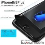 iPhone8 8 Plus専用 強化ガラスフィルム ブルーライトカット 9H硬度 日本旭硝子製素材 衝撃吸収 気泡レス 指紋防止 全面保護