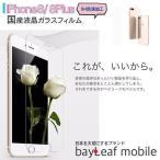 iPhone8 ガラスフィルム iPhone6s iphone7 plus iPhone6splus 強化ガラスフィルム 液晶保護フィルム iphone8plusガラスフィルム