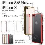 iPhone X 8 7 Plus ケース クリア おしゃれ アイフォン8 カバー ソフト 透明 TPU 耐衝撃 薄い メッキ加工 メタリック感 かわいい