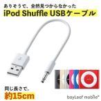 iPod Shuffle 充電ケーブル 急速充電 高耐久 断線防止  USBケーブル 充電器 ケーブル 15cm おうち時間 ステイホーム