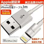 2.4A 急速充電対応 iPhone iPad 充電 Lightningケーブル ライトニングケーブル MFi認証 1m