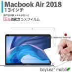 Macbook Air 2018 13インチ マックブックエアー ガラス 強化ガラスフィルム 液晶保護 旭硝子製  国産 飛散防止 硬度9H ラウンドエッジ 0.3mm
