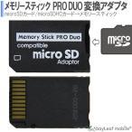 メモリースティック ProDuo 変換 SDから変換 PSP おうち時間 ステイホーム