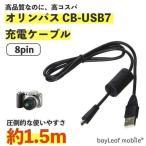 オリンパス CB-USB7 8pin 充電ケーブル 急速充電 高耐久 断線防止 USBケーブル 充電器 ケーブル 1.5m