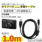オリンパス CB-USB8 デジカメ 充電ケーブル 急速充電 高耐久 断線防止  USBケーブル 充電器 1m