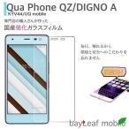 Qua phone QZ KYV44 UQmobile DIGNO A フィルム ガラスフィルム 液晶保護フィルム クリア シート 硬度9H 飛散防止 簡単 貼り付け