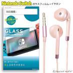 スイッチ Nintendo Switch ガラスフィルム 液晶保護フィルム 強化ガラス 硬度9H イヤホン 重低音 マイクつき 高音質  ガラスフィルム 保護フィルム