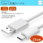 スマホ タイプC USB Type-C ケーブル 25cm USB2.0 Type-c対応充電ケーブル 高速データ通信 standard-A Xperia エクスぺリア Switch スイッチ