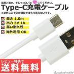 USB TypeC ケーブル 約1m 充電ケーブル 充電 タイプC Typec対応充電ケーブル 高速データ通信 Xperia エクスぺリア Switch スイッチ 同期