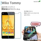 Wiko Tommy 専用 Glass 強化ガラス 液晶保護フィルム 硬度9H  超薄0.33mm  2.5D ラウンドエッジ加工 高鮮明  気泡ゼロ