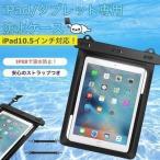 iPad 防水 ケース iPad mini4 防水 ケース iPad mini 1 2 3 防滴カバー アイパッド ミニ 防水ケース タブレット 防水 カバー 海 お風呂