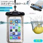 スマホ 防水 iPhone 防塵 防雪 スキー スノボ IPX8 防水カバー 防水ケース 全機種対応 携帯 スマホカバー 海 プール お風呂 ロック ポイント消化